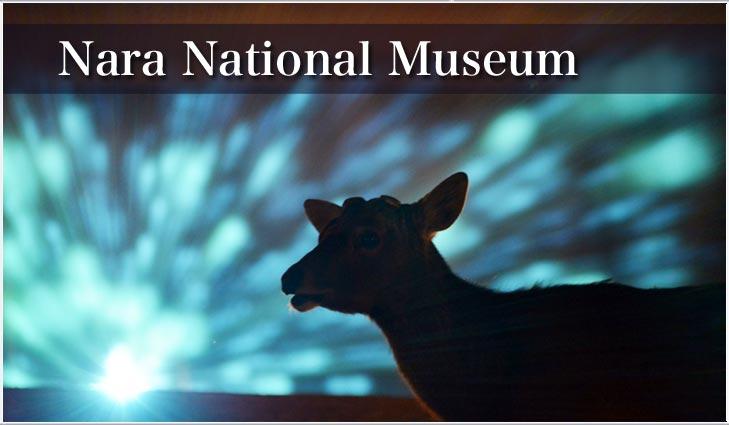 Nara National Museum 奈良国立博物館