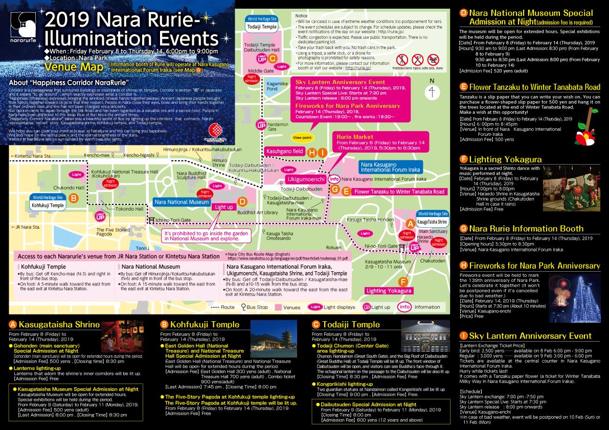 Nararurie  Route Map なら瑠璃絵地図
