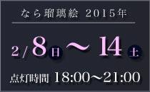 2015なら瑠璃絵 2/5(金)~2/14(日)【点灯時間】18:00~21:00