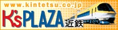 K's PLAZA 近鉄