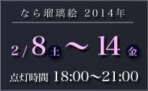 2013なら瑠璃絵 2/5(金)~2/14(日)【点灯時間】18:00~21:00